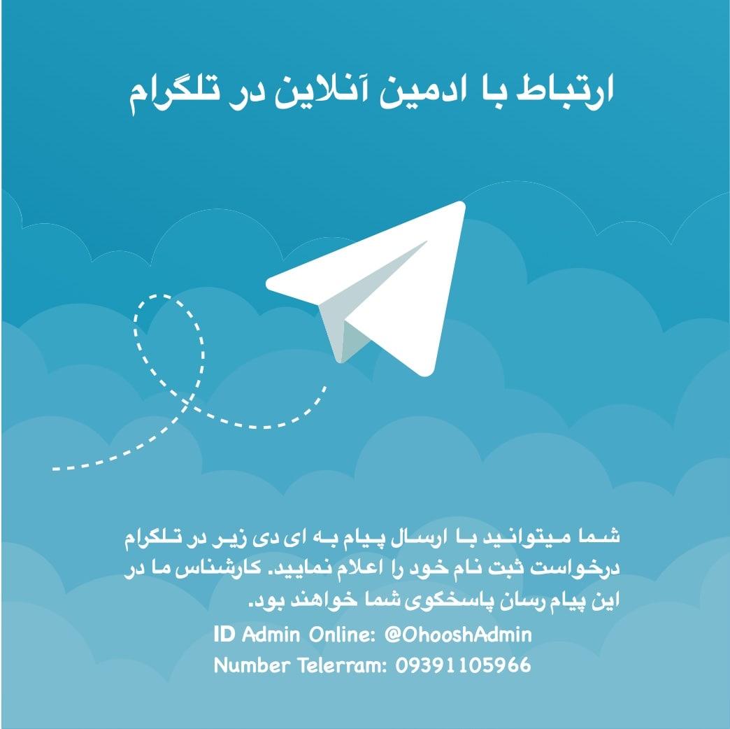 تلگرام او هوش