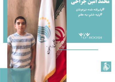 قبولی تیزهوشان محمد امین جراحی