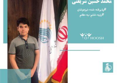 قبولی تیزهوشان محمد حسین شریعتی
