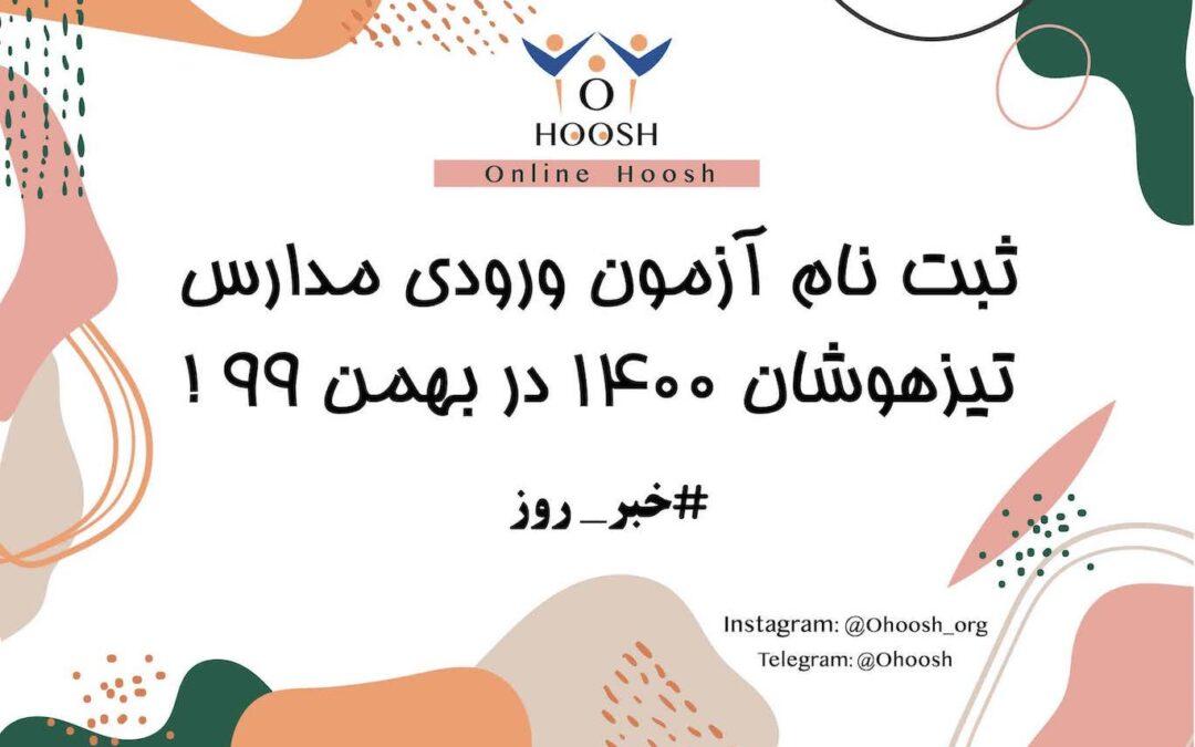 ثبت نام آزمون تیزهوشان ۱۴۰۰ در بهمن ۹۹